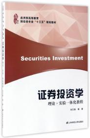 """证券投资学:理论·实验一体化教程/应用型高等教育 财经类专业""""十三五""""规划教材"""