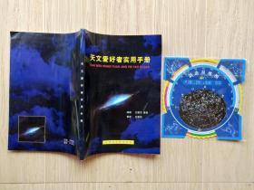 天文爱好者实用手册