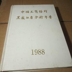 中国工商银行黑龙江省分行年鉴