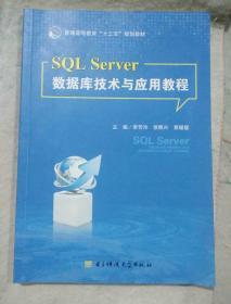 SQL    Server数据库技术与应用教程