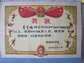 奖状(山西贺昌中学,1959年)