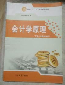 会计学原理(下册/习题与实训)