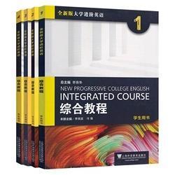正版全新版大学进阶英语综合教程(1 2 3 4 学生用书共4本)李