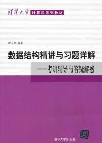 清华大学计算机系列教材·数据结构精讲与习题详解:考研辅导与答疑解惑