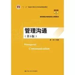 正版 管理沟通(第5版)康青 中国人民大学9787300262802