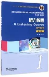 正版新世纪高等院校英语专业本科生系列教材(修订版)听力教