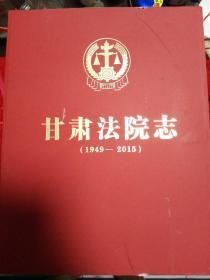 甘肃法院志(1949-2015)【共四卷】带精装木盒全新未拆封