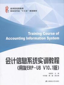 """会计信息系统实训教程(用友ERP-U8 V10.1版)/应用型高等教育财经类专业""""十三五""""规划教材"""