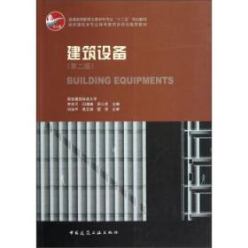 普通高等教育土建学科专业十二五规划教材:建筑设备(第2版)