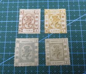 1867年清朝上海商埠第二版工部小龙邮票--4枚全套