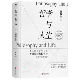 哲学与人生(全新修订版)