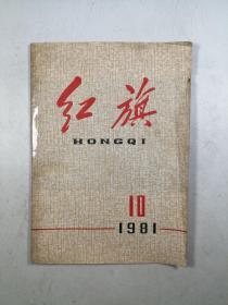红旗 1981年第10期 总第374期