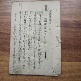 手钞本 《石山军鑑  》残页(约17筒子页)        古抄写本      书法优美   约日本天保年间抄本