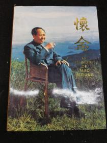 怀念   毛主席画册大八开精装本