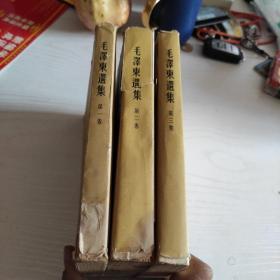 毛泽东选集【第1--3卷(竖版)卷一1951年北京第1版华东1印, 卷二1952年北京第1版上海1印 卷三1953年北京1版上海1印  )