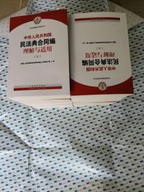 中华人民共和国民法典编理解与适用 全套11本共六册