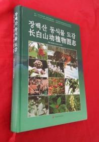 《长白山动植物图志》(中朝文对照)正版 彩图版  16开 精装 好品!