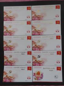《中国共产党第十八次全国代表大会特种纪念封》10枚合售(PFTN-73)【中国集邮总公司发行,贴有1.2元面值邮票】
