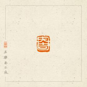 吉语印  白文印  篆刻  闲章  印文:大吉