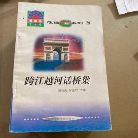 世界科技全景百卷书(共14册)具体见图片