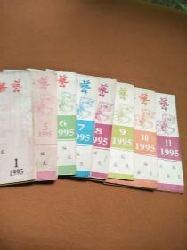 北方棋艺(1995年1.4.5.6.7.8.9.10.11期)9本合售