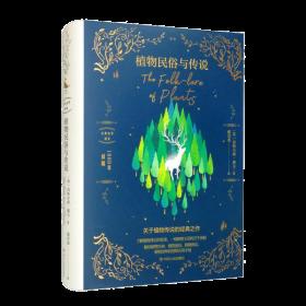 植物民俗与传说 1889年首版