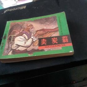 连环画 卖炭翁 80一版一印 品如图