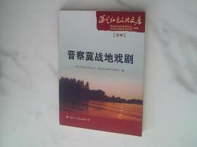 保定红色文化文库,哑察冀战地戏剧