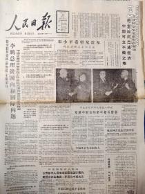 人民日报1989年11月24日,存四版。