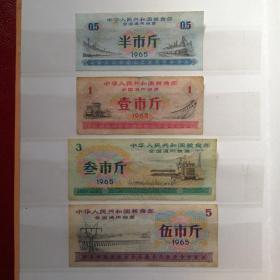 1965年全国粮票  半市斤 壹市斤 叁市斤 伍市斤 各壹枚 共肆枚