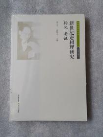 赵树理研究文丛·第3辑:新世纪赵树理研究 钩沉·考证