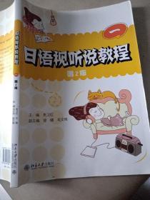 日语视听说教程(一)(第2版)