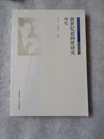 赵树理研究文丛·第3辑:新世纪赵树理研究﹒研究