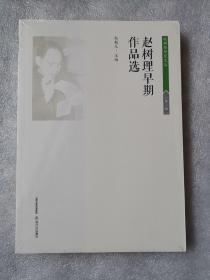 赵树理早期作品选