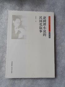 赵树理小说的民间化叙事