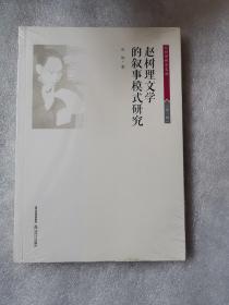 赵树理文学的叙事模式研究