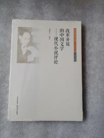 改革开放的中国文学:现代小说评论