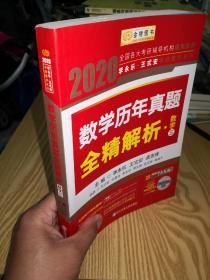 2020考研数学 2020 李永乐·王式安考研数学历年真题全精解析(数三) 金榜图书