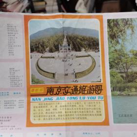 地图旅游图交通图 1988年南京交通旅游图