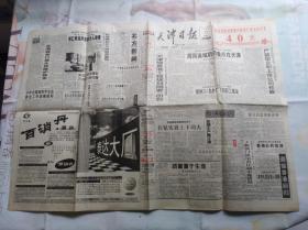 天津日报1997年5月12日,仅存四版。天津信息港工程规划纲要出台,距香港回归还有40天,