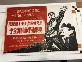 宣传画 2开 无限忠于毛主席的好党员 李全洲同志事迹展览
