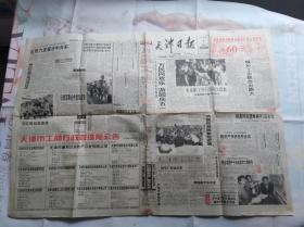 天津日报1997年5月2日,八版全。有一张四版全是文艺副刊:北方周末。有胡发云的文章:蓦然回首历史依然活着。