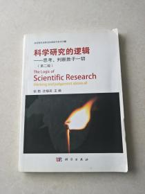 科学研究的逻辑-思考、判断胜于一切(第二版)。