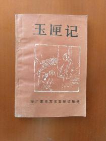 玉匣记(增广家用万宝玉匣记秘书)
