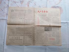 工人音乐报 第7期 1987年4月10日,总第51期,广州羊城音乐花会、记女高音歌唱家郑湘娟等,另有诗、歌曲等