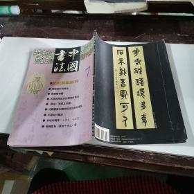 中国书法 2000年7