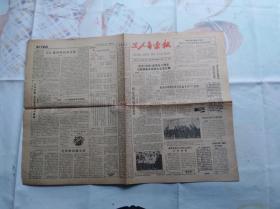 工人音乐报 1992年3月18日第8期,纪念毛泽东在延安文艺座谈会上的讲话发表五十周年。名人与音乐,另有诗、歌曲等。毛阿敏坦露心扉。