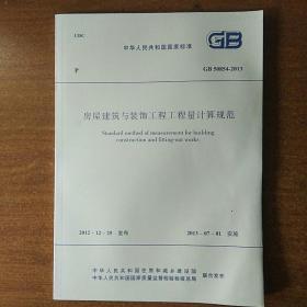 GB50854-2013 房屋建筑与装饰工程工程量计算规范