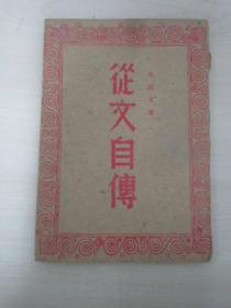 从文自传 沈从文著 1938年初版 32开平装草纸本