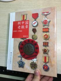 新中国老徽章:1949-1966
